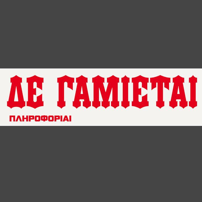 Red on white De Gamietai artwork by Vassilis Georgiou